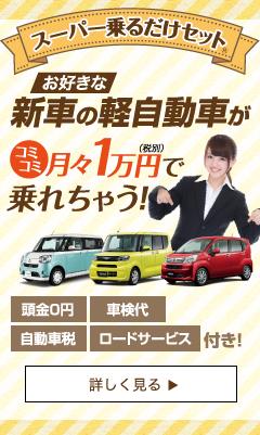 スーパー乗るだけセット 新車の軽自動車が月々1万円で乗れちゃう!