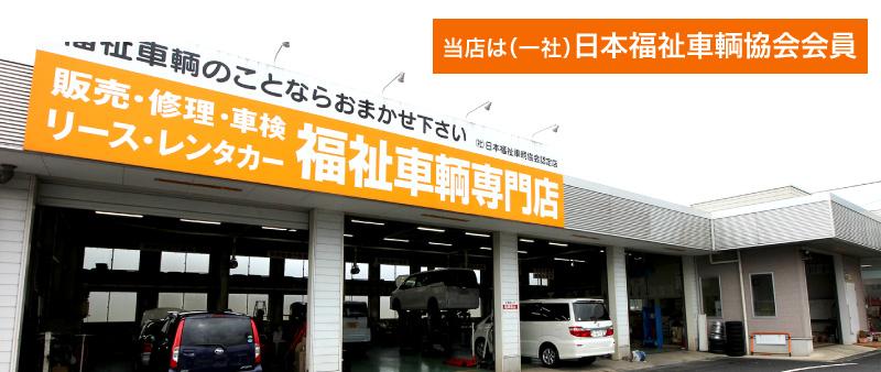 当店は(一社)日本福祉車輌協会会員